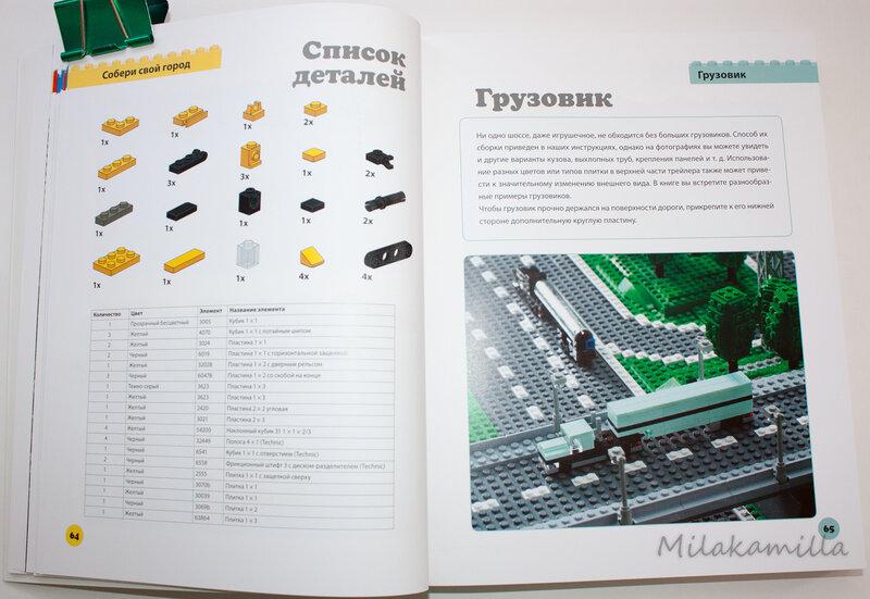 собери свой город книга инструкций lego скачать