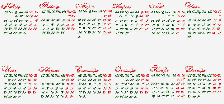 Календарная сетка 2014 по месяцам и на год PSD и PNG