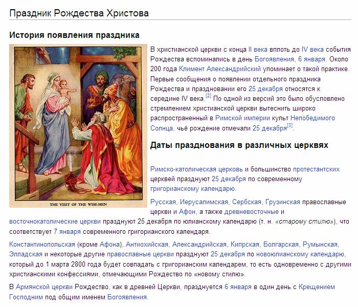 Рождество Христово — Википедия