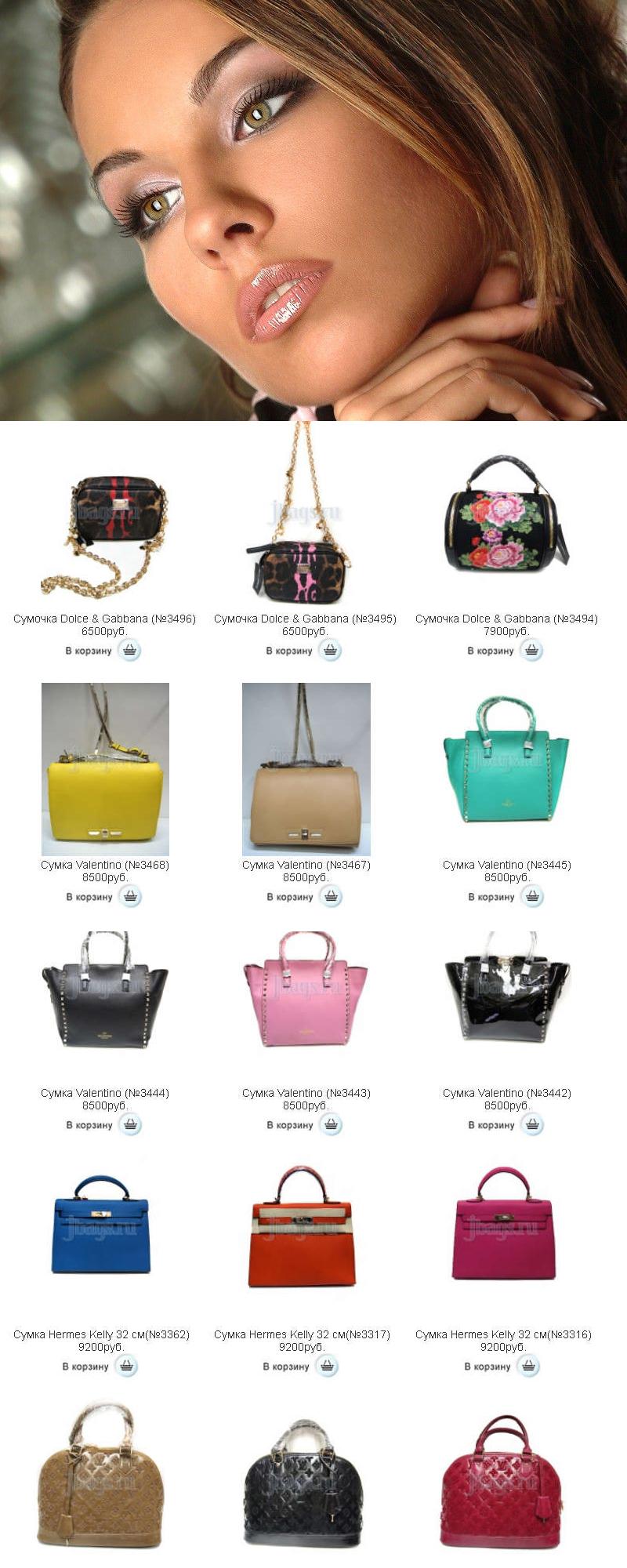 Большой выбор брендовых сумок!
