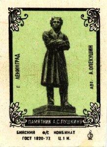 Памятники Пушкину (2).jpg