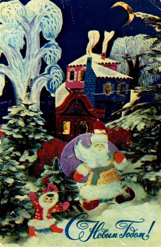 Дед Мороз с Новым годом разносят подарки. С Новым годом! открытки фото рисунки картинки поздравления