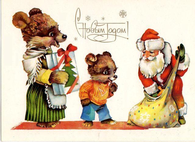 Подарки для мишек. С Новым годом! открытки фото рисунки картинки поздравления