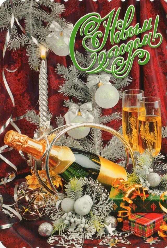 Шампанское налито. С Новым годом!