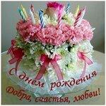 Открытка С днем рож поздравление