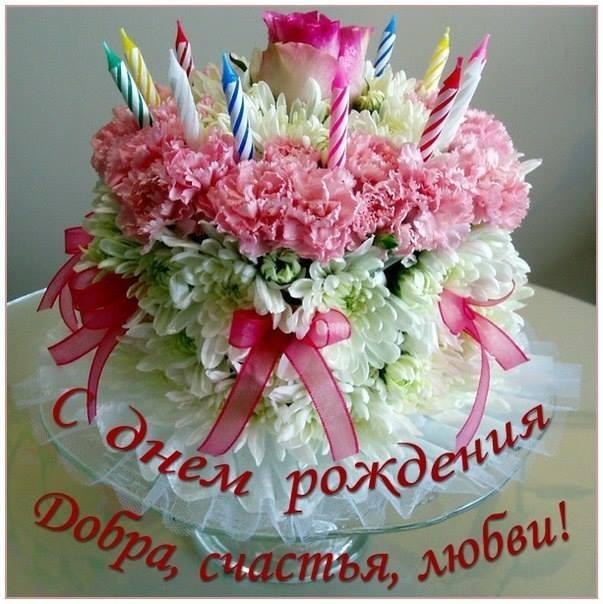 С днем рождения! Добра, счастья, любви!.