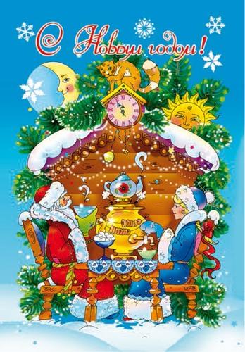 С Новым годом! Дед Мороз и Снегурочка пьют чай из самовара