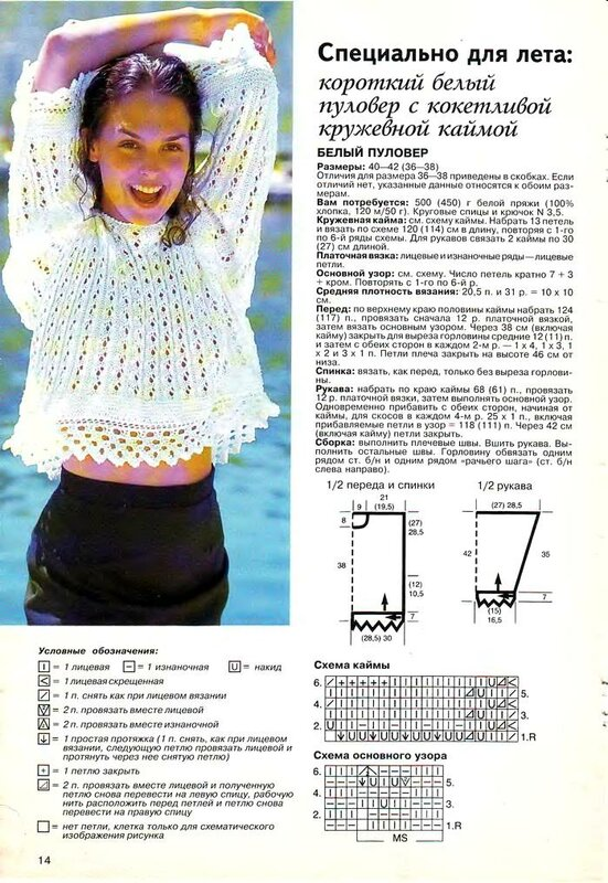Диана журнал по вязанию со схемами