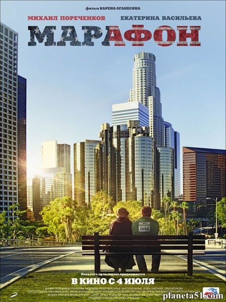 Марафон (2013/DVDRip)