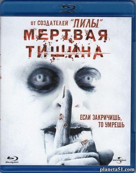 Мертвая тишина / Dead Silence (2007/HDRip/+1080p)