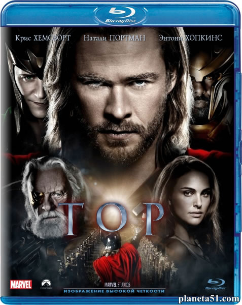 Тор / Thor (2011/BDRip/HDRip/3D)