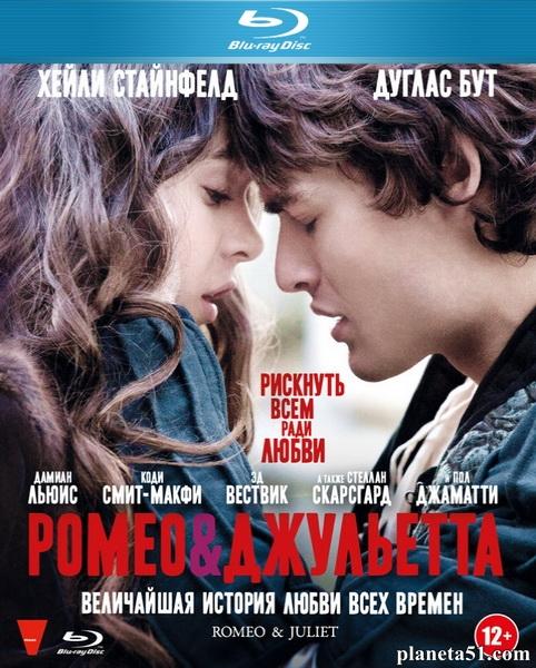 Ромео и Джульетта / Romeo and Juliet (2013/BDRip/HDRip)