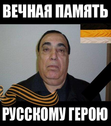 Вечная память русскому герою