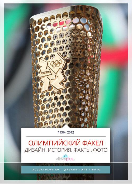 Олимпийский факел: дизайн и история создания с 1936 по 2012гг.