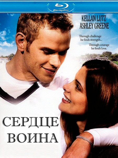 Сердце воина / A Warrior's Heart (2011) BDRip 720p + HDRip