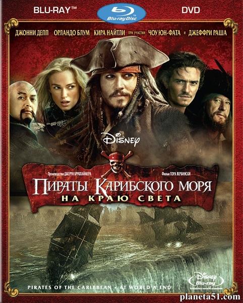 Пираты Карибского моря 3: На краю света / Pirates of the Caribbean: At World's End (2007/HDRip)