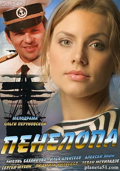 Пенелопа (1-4 серия из 4) (2013/HDTV/HDTVRip)