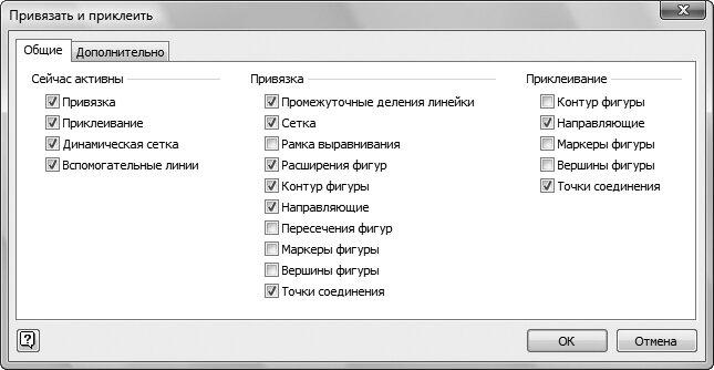 Рис. 4.14. Можно задать набор объектов, относительно которых будут автоматически выравниваться перемещаемые элементы иллюстрации