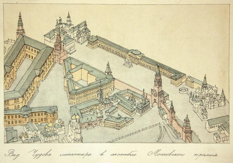 Вид Чудова монастыря в ансамбле Московского Кремля