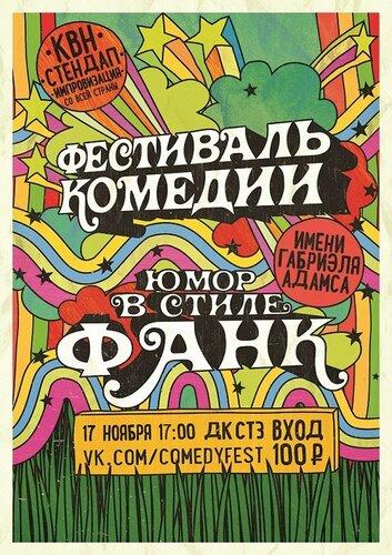 Фестиваль комедии в Полевском