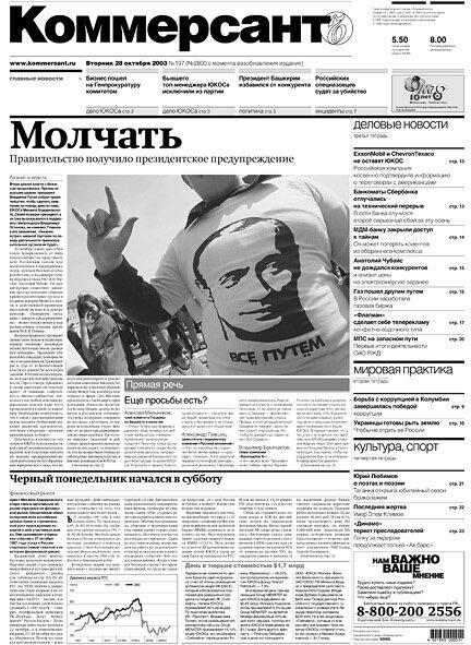 «Молчать» — первая полоса «Коммерсанта» № 197 (2800) от 28 октября 2003 г. © Коммерсантъ