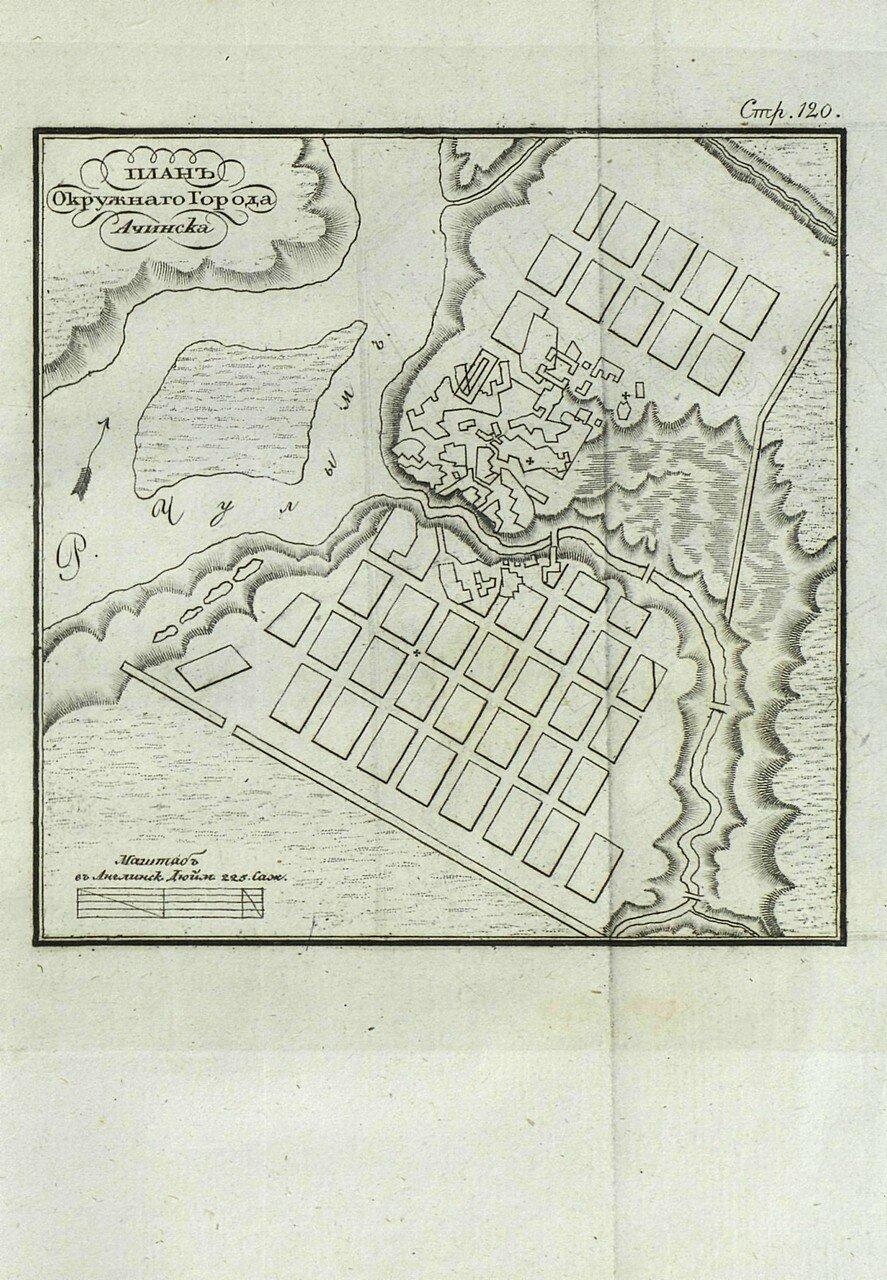 05. План окружного города Ачинска