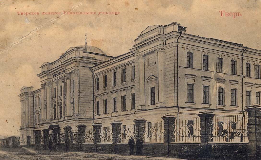 Тверское женское епархиальное училище