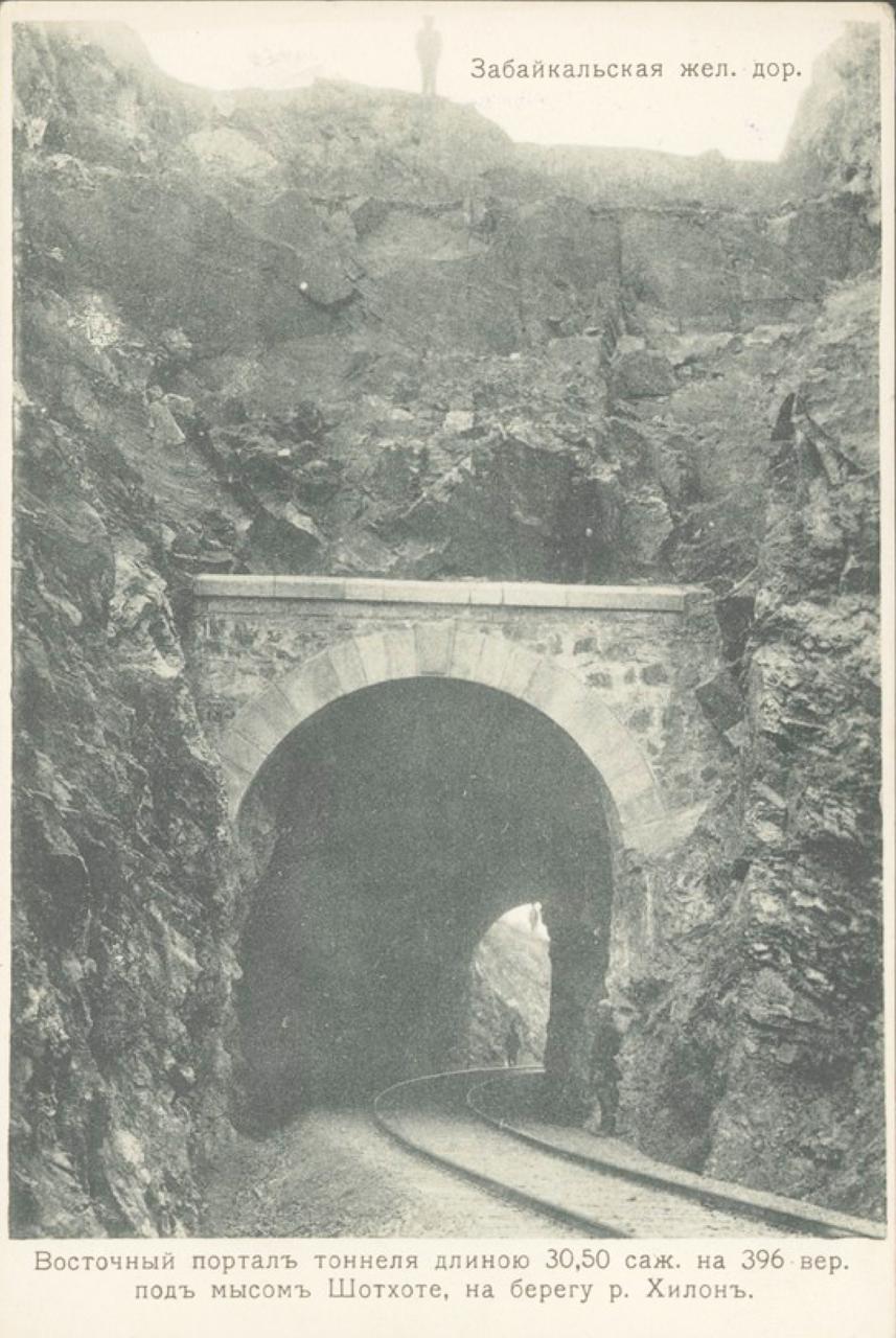 Восточный портал тоннеля длиною 30,50 саженей на 396 версте под мысом Шотхоте, на берегу реки Хилон