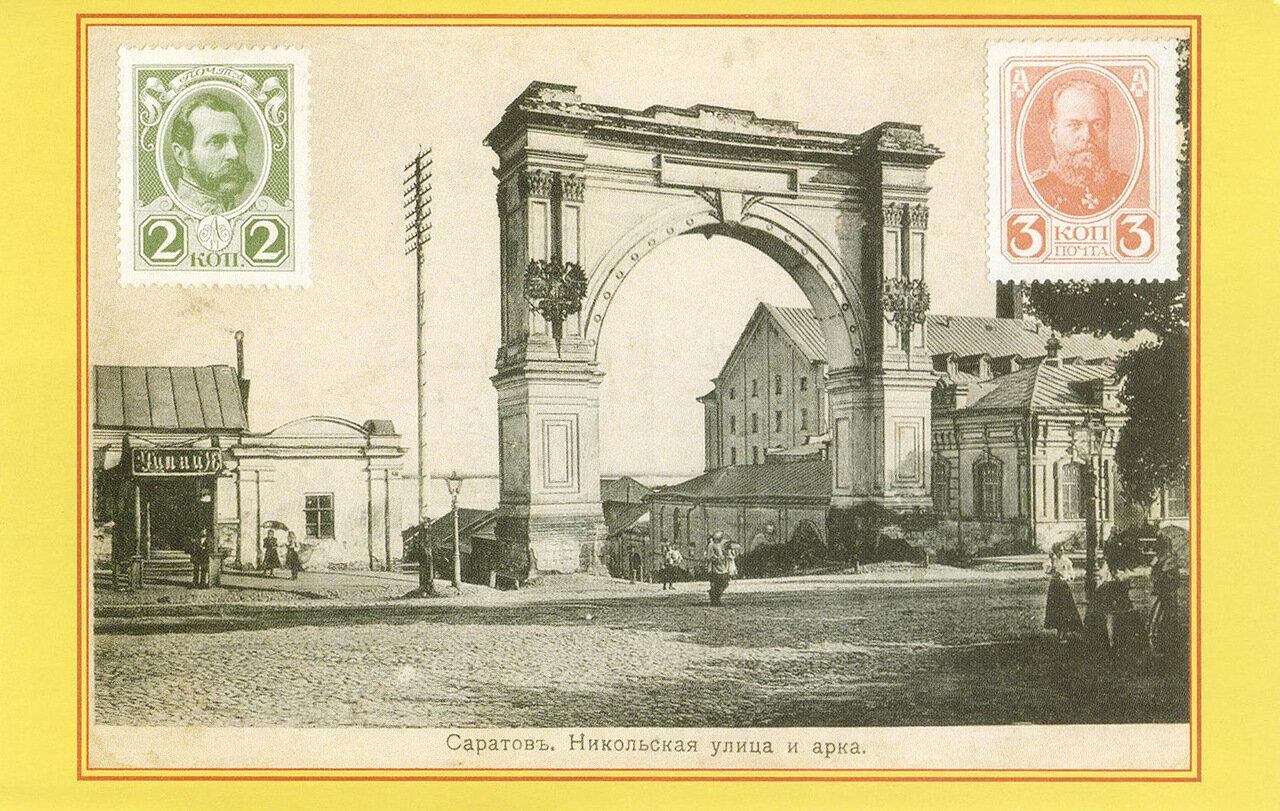 Никольская улица и арка