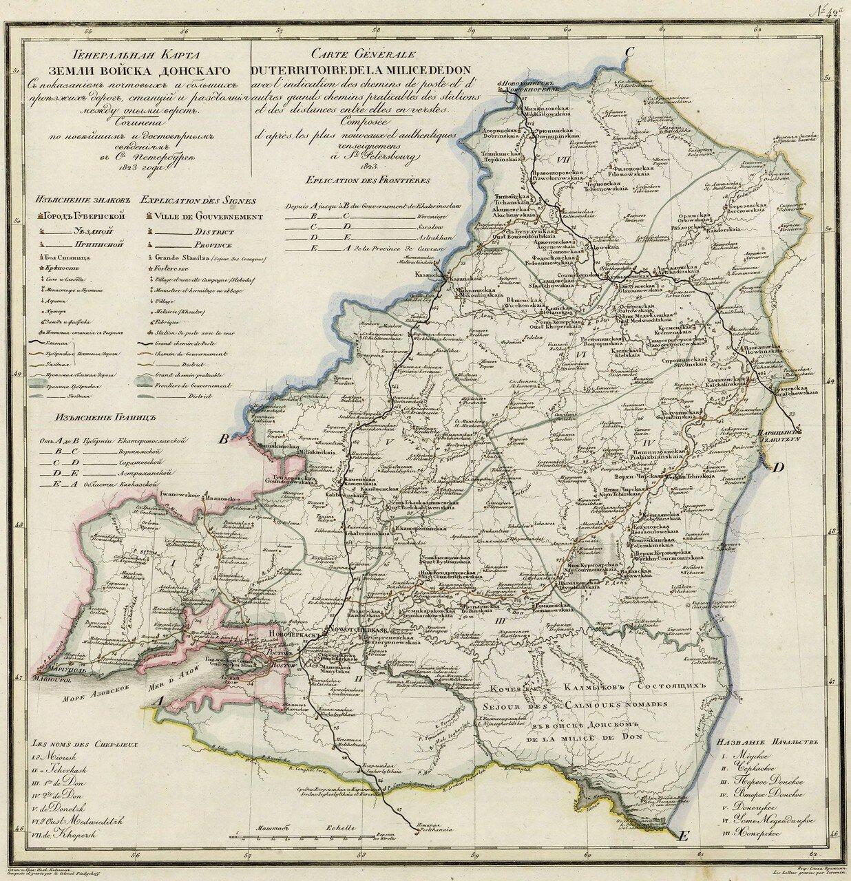 42. Земля Войска Донского. 1823