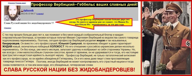 Миша Вербицкий--Геббельс ваших дней.