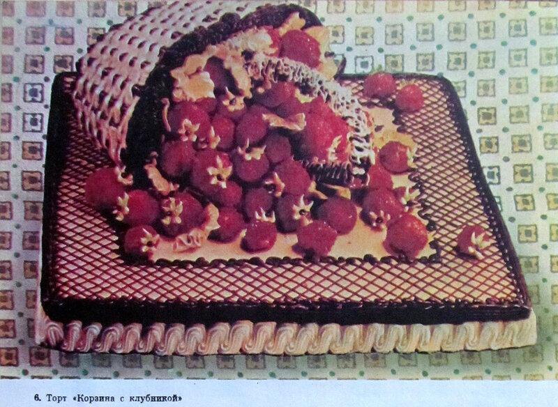 Фото тортов советских времен