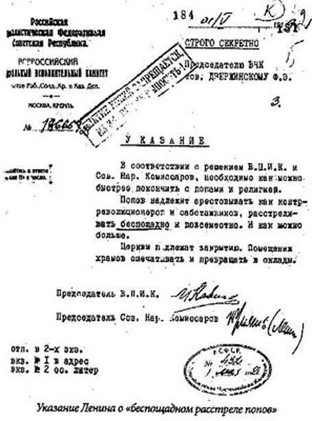 """Ленинское """"указание"""" №13666/2 о """"расстреле попов"""""""