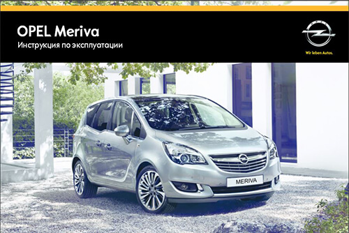 opel meriva b 2010 2015 pdf. Black Bedroom Furniture Sets. Home Design Ideas