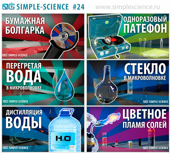 Simple-Science — Простые опыты (дайджест #24)