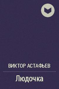 Viktor_Astafev__Lyudochka.png