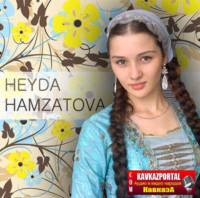Чеченские песни новинки