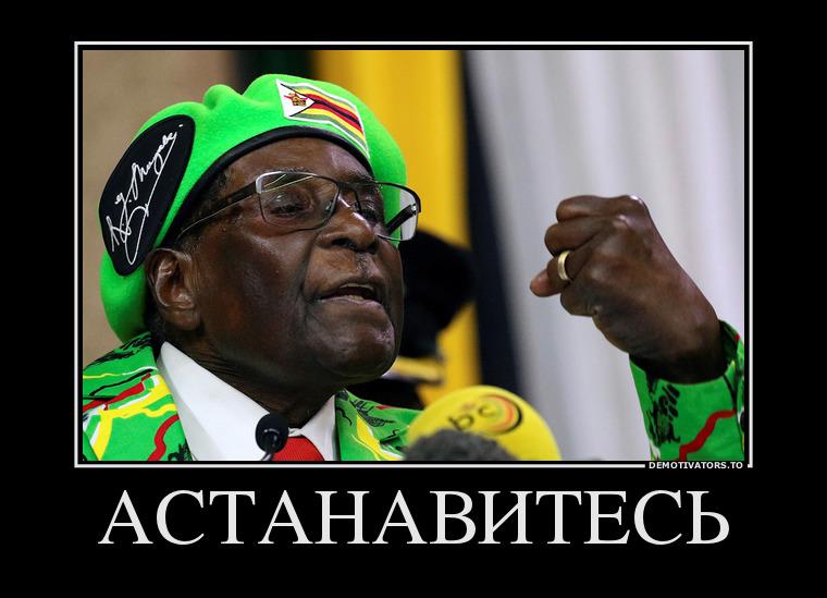 Мугабе.jpg