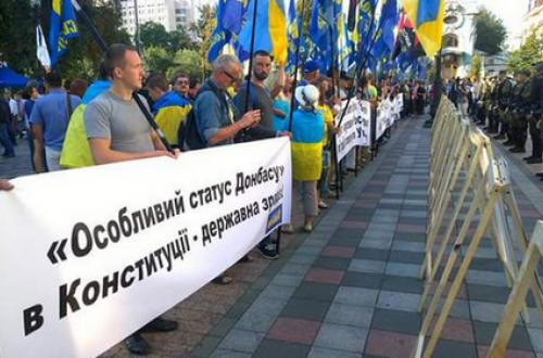 Под Радой начался пикет против изменений вКонституцию
