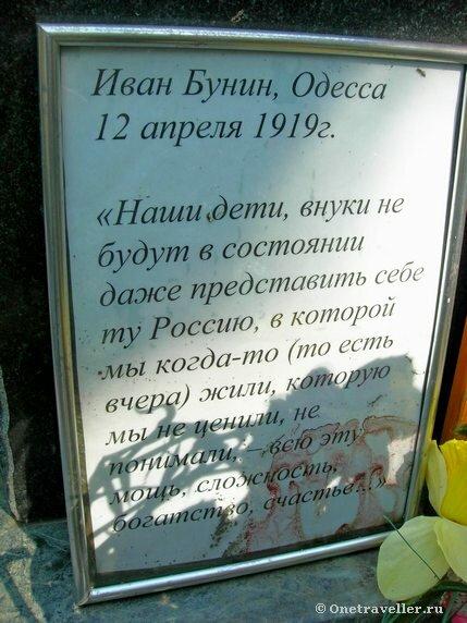 Эпитафия на могиле генерала Каппеля в некрополе Донского монастыря