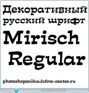 Декоративный русский шрифт Mirisch Cyr Regular