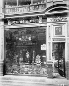 Витрина магазина продажи штампованных и граверных вещей Э.Э.Новицкого в Пассаже.