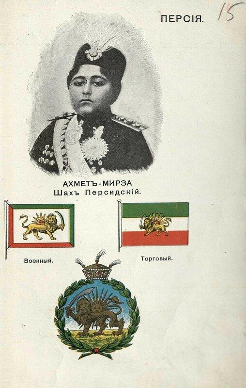 Персия. Ахмед-Мирза, шах Персидский