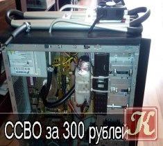 Книга Книга Самодельное водяное охлаждение компьютера за 300 рублей