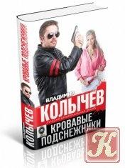 Книга Книга Кровавые подснежники