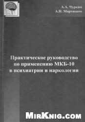 Книга Практическое руководство по применению МКБ-10 в психиатрии и наркологии