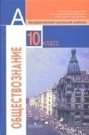 Книга Обществознание: учебник для 10 кл. общеобразовательных учреждений: базовый уровень