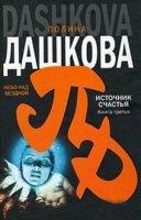 Книга Полина Дашкова - Источник счастья. Небо над бездной (аудиокнига)