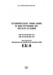 Книга Экскаватор пневмоколесный гидравлический ЕК-8. Техническое описание и инструкция по эксплуатации.