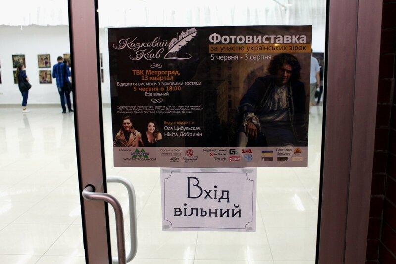 Вход на выставку Сказочный Киев